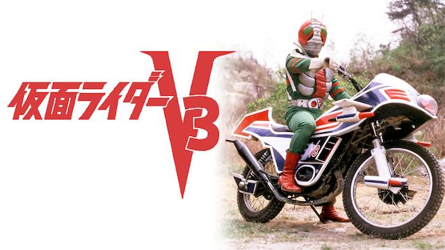 仮面ライダーV3の画像