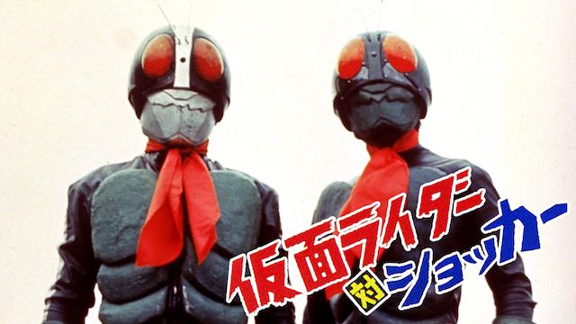仮面ライダー対ショッカー動画フル