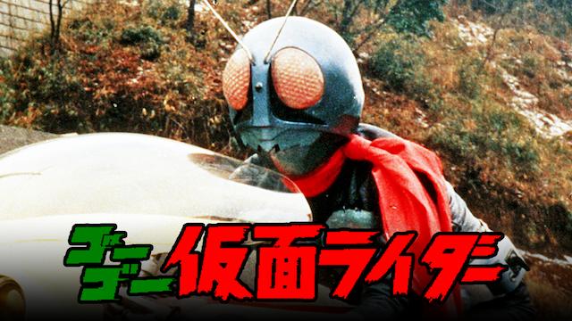 ゴーゴー仮面ライダーの画像