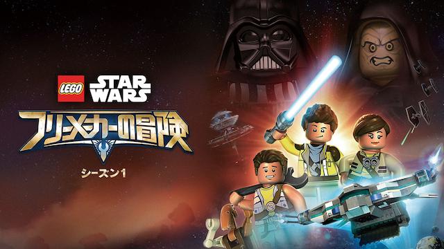 LEGO スター・ウォーズ フリーメーカーの冒険 シーズン1