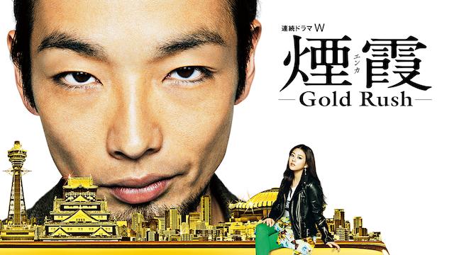 煙霞-Gold Rush-