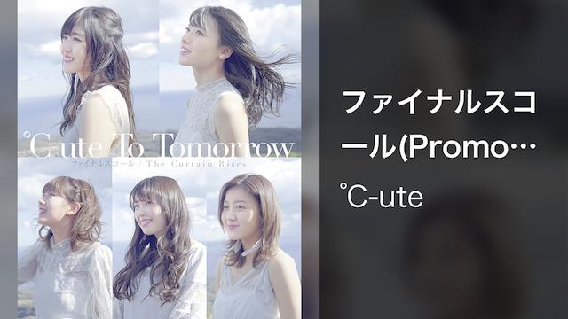 ℃-ute『ファイナルスコール』(Promotion Edit)