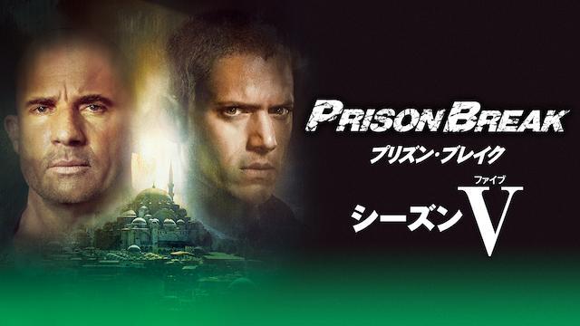 プリズン・ブレイク シーズン5