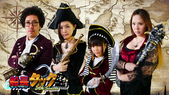 海賊王船長タック season.5