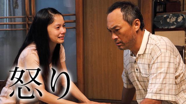 映画『怒り』無料動画!フル視聴できる方法を調査!おすすめ動画配信サービスは?
