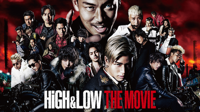 HiGH & LOW THE MOVIEの画像