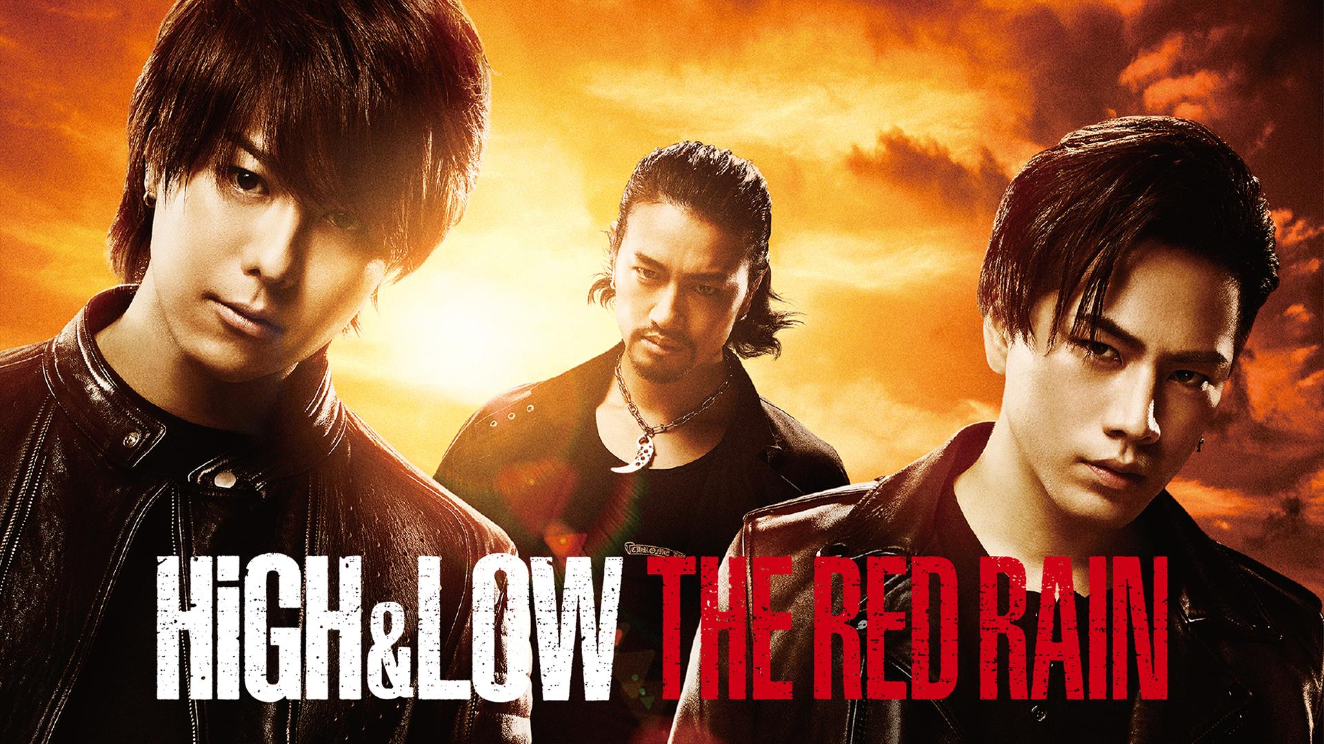 HiGH & LOW THE RED RAIN無料公式動画