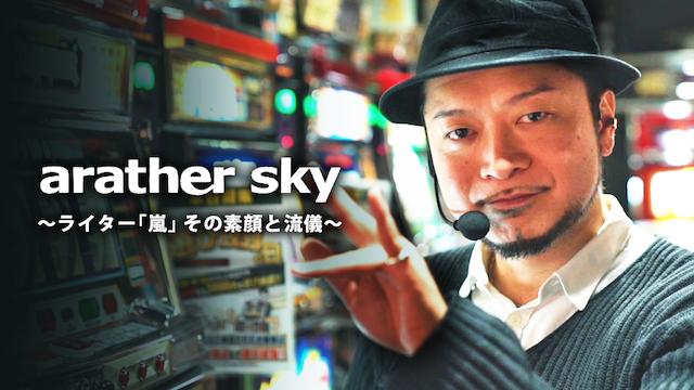 【特番】arather sky~ライター「嵐」その素顔と流儀~