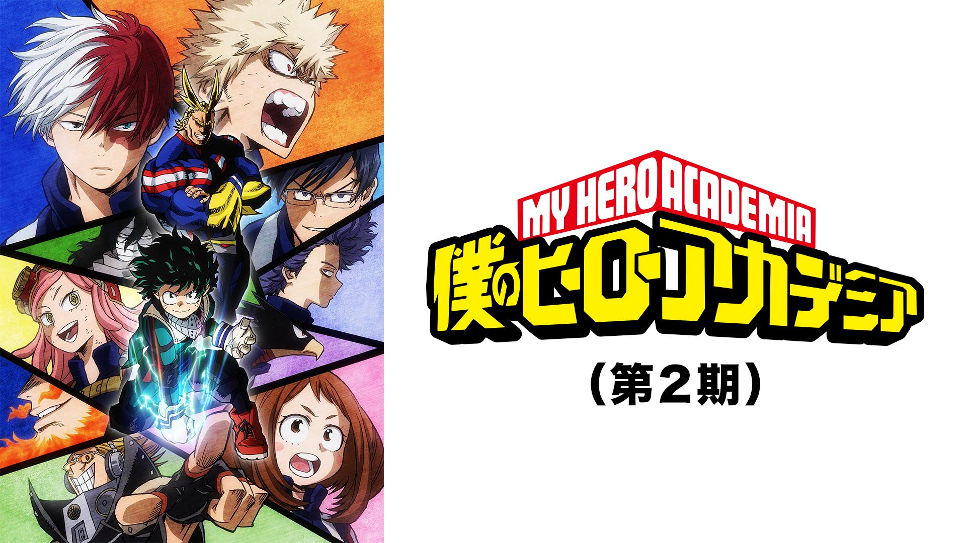 僕のヒーローアカデミア(第2期) 第24話 飯田くんファイトの画像