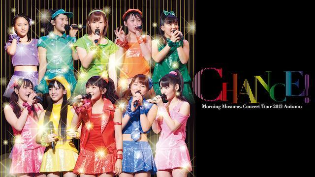 モーニング娘。コンサートツアー2013秋~CHANCE!~