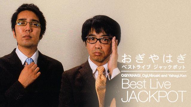 おぎやはぎ BEST LIVE 『JACKPOT』