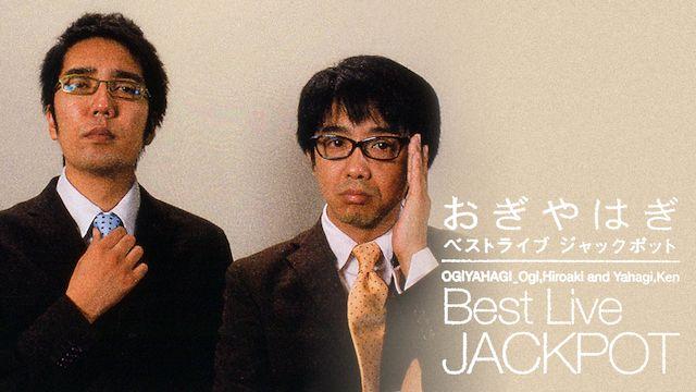 おぎやはぎ BEST LIVE 「JACKPOT」