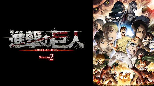アニメ『進撃の巨人 Season2』無料動画まとめ!1話から最終回を見逃しフル視聴できるサイトは?