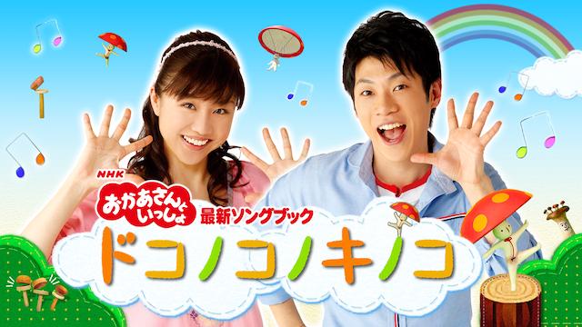 NHKおかあさんといっしょ 最新ソングブック ドコノコノキノコ