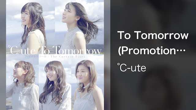 ℃-ute『To Tomorrow』(Promotion Edit)