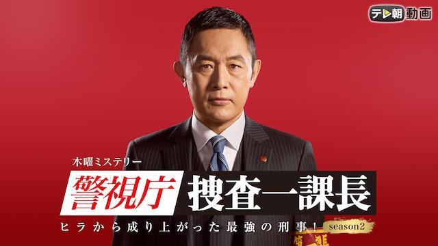 警視庁・捜査一課長 シーズン2
