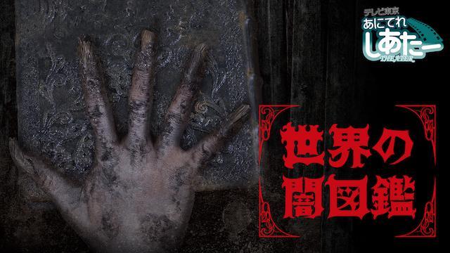 世界の闇図鑑 【闇芝居スピンオフ作品】