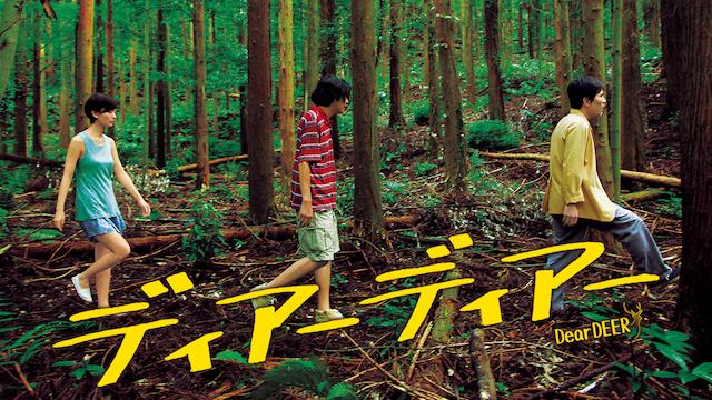 中村ゆり主演の映画「ディアーディアー」の動画はこちらから