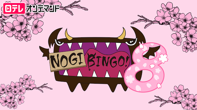 NOGIBINGO!8