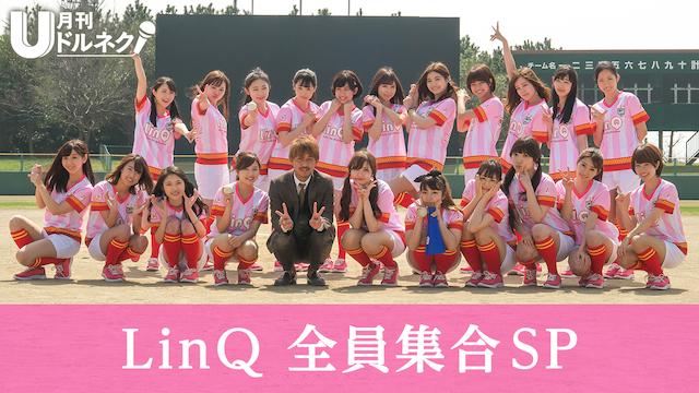 月刊ドルネク!× LinQ全員集合SP