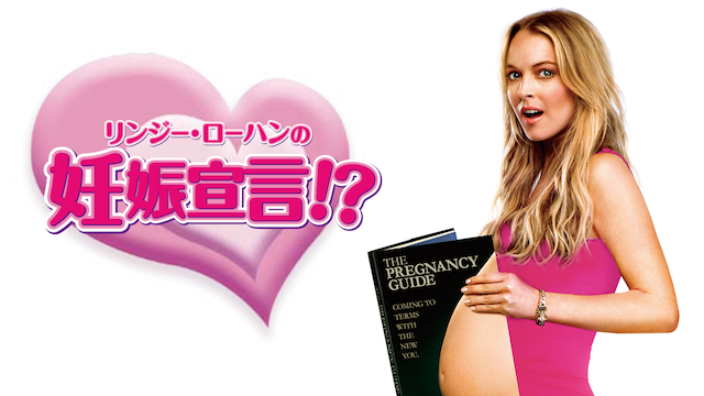 リンジー・ローハンの妊娠宣言!?
