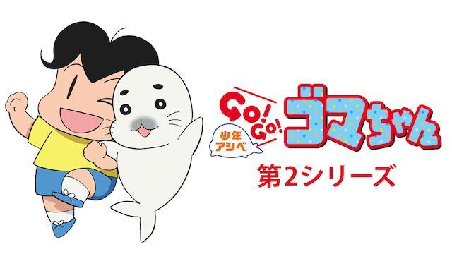 少年アシベ GO! GO! ゴマちゃん 第2シリーズ