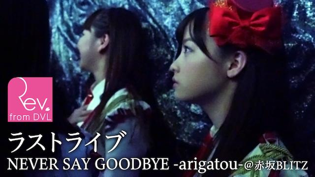 "Rev.from DVL ラストライブ""NEVER SAY GOODBYE -arigatou-""@赤坂BLITZ"