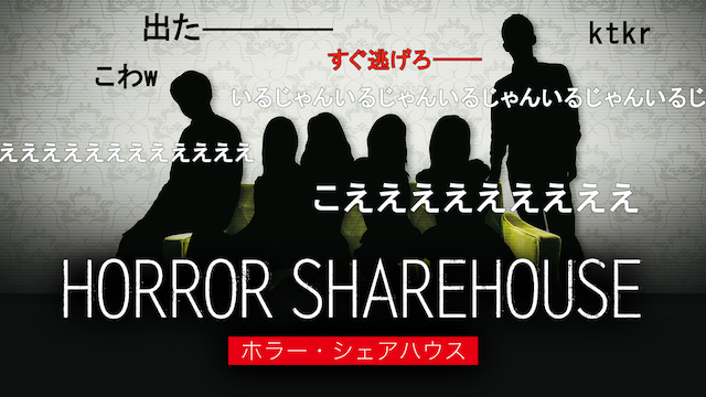 HORROR SHAREHOUSE