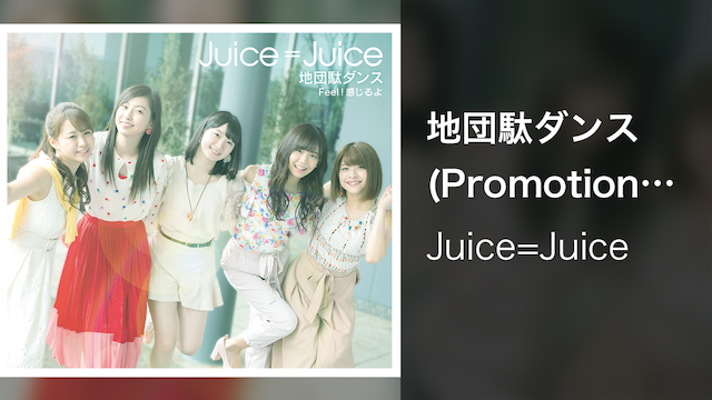 Juice=Juice『地団駄ダンス』(Promotion Edit)