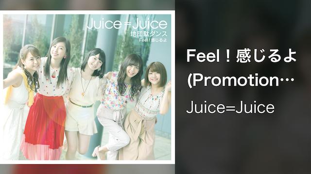Juice=Juice『Feel!感じるよ』(Promotion Edit)