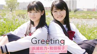 Greeting ~浜浦彩乃・和田桜子~