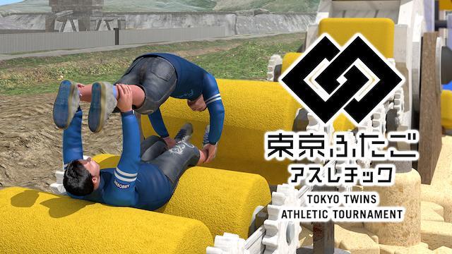 東京ふたごアスレチック
