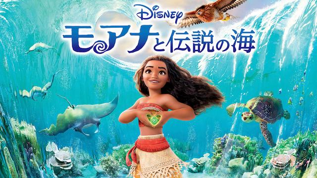映画『モアナと伝説の海』無料動画をフル視聴(吹き替え・日本語字幕)できる動画配信サービスを紹介