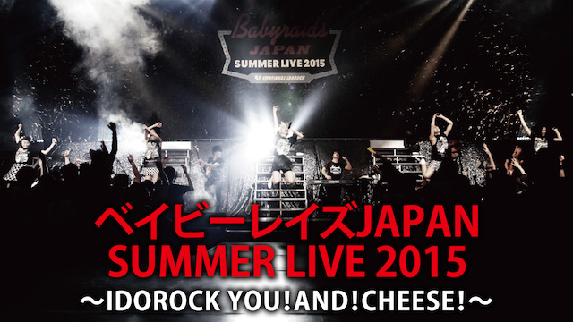 ベイビーレイズJAPAN SUMMER LIVE 2015 ~IDOROCK YOU!AND!CHEESE!~