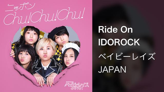 【MV】Ride On IDOROCK/ベイビーレイズJAPAN