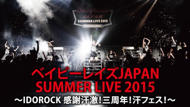 ベイビーレイズJAPAN SUMMER LIVE 2015 ~IDOROCK 感謝汗激!三周年!汗フェス!~