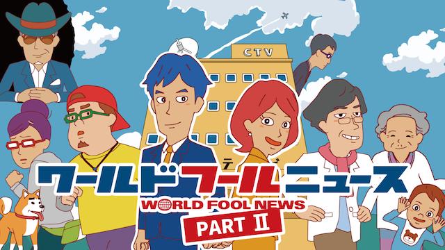 ワールドフールニュース2