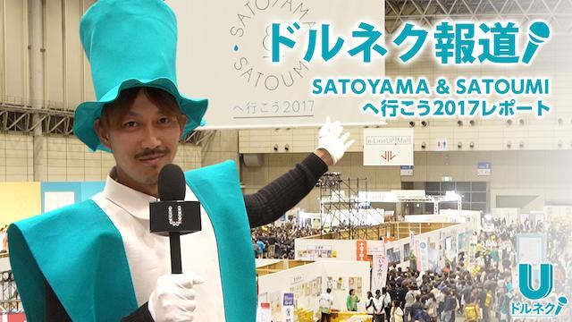 SATOYAMA&SATOUMIへ行こう2017レポート【ドルネク報道】