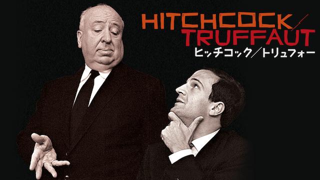 ヒッチコック/トリュフォーの画像