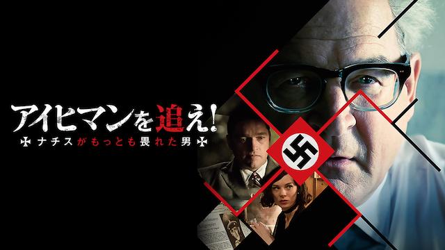 アイヒマンを追え! ナチスがもっとも畏れた男の画像