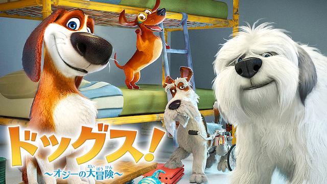ドッグス! ~オジーの大冒険~無料動画