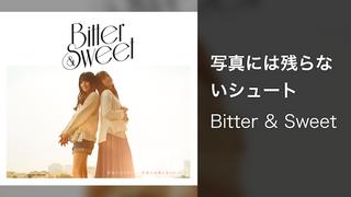 Bitter & Sweet『写真には残らないシュート』(Music Video)