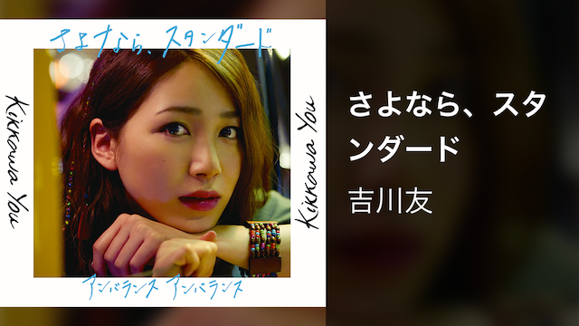 吉川友『さよなら、スタンダード』(Music Video)