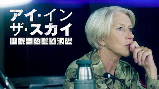 アイ・イン・ザ・スカイ 世界一安全な戦場無料公式動画