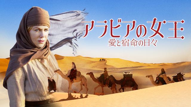アラビアの女王 愛と宿命の日々無料公式動画