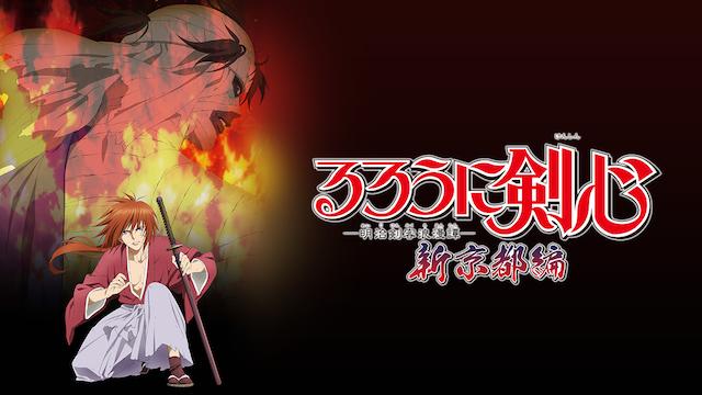 『るろうに剣心』のアニメ・映画作品を動画視聴する