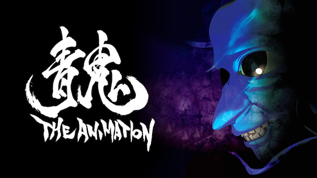 青鬼 THE ANIMATION