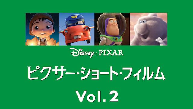 ピクサー・ショート・フィルム Vol.2