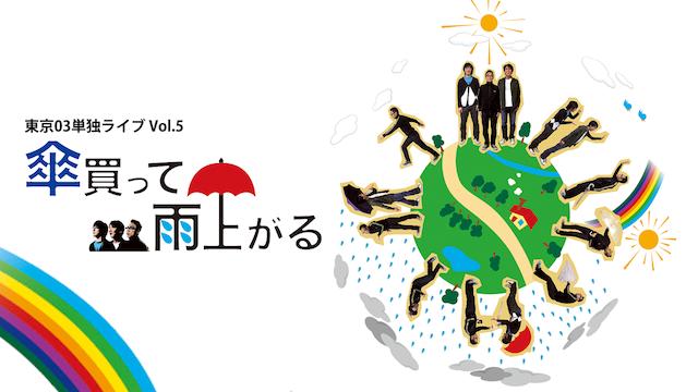 東京03 「単独ライブVol.5「傘買って雨上がる」」