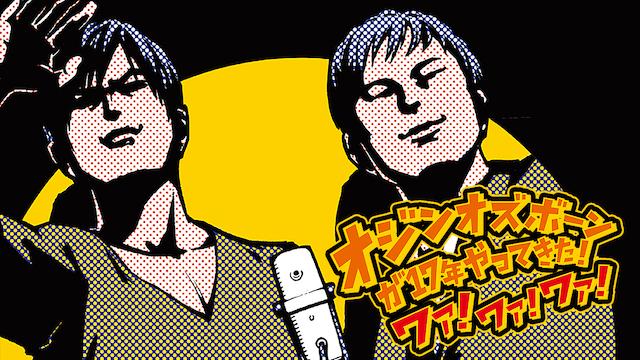 オジンオズボーン「 単独ライブ「オジンオズボーンが17年やってきた!ワァ!ワァ!ワァ!」」